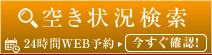 空き状況検索 24時間WEB予約 今すぐ確認!