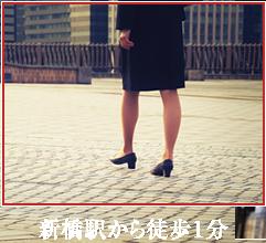 新橋駅から徒歩1分