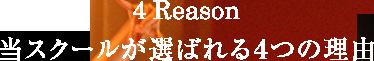 4 Reason 当スクールが選ばれる4つの理由